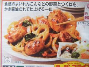【コープ簡単料理キット】れんこんとつくねのオイスターソース炒め カタログ画像