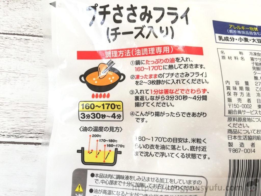 食材宅配コープデリで買った冷めてもうまい「ささみフライ」おいしい揚げ方