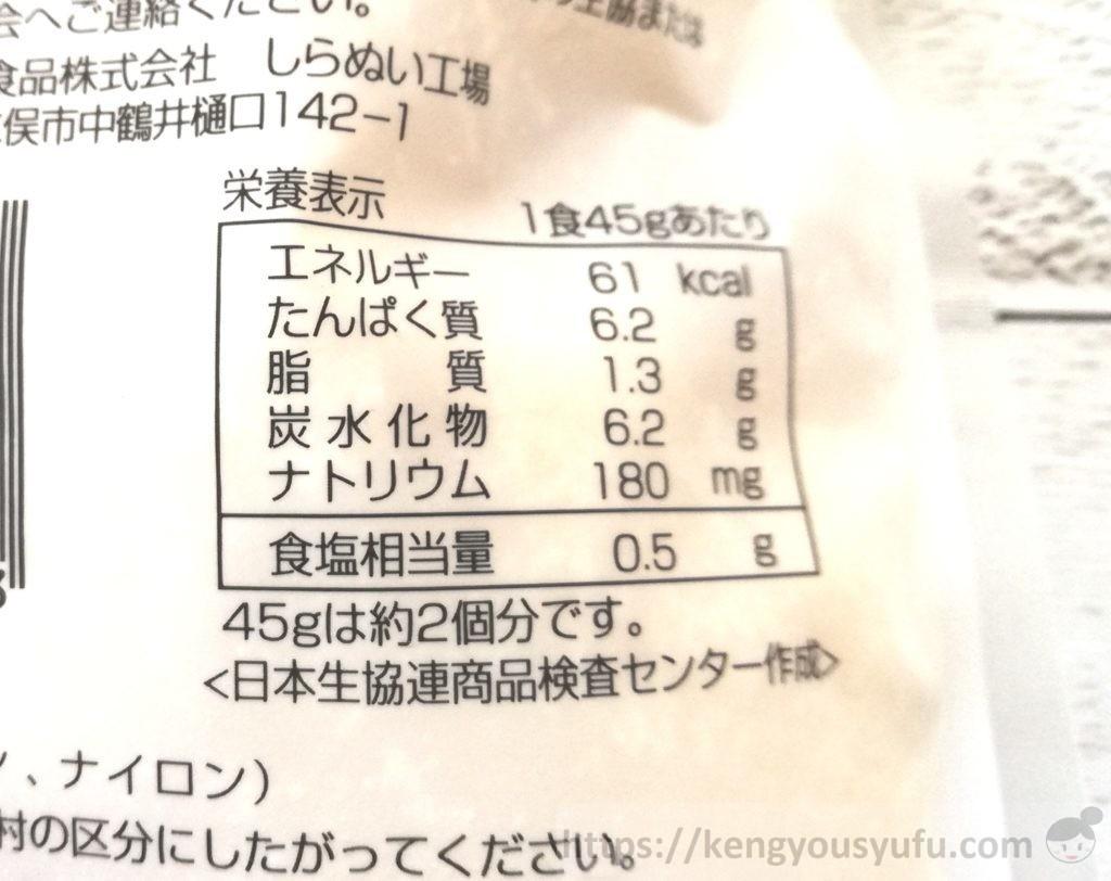 食材宅配コープデリで買った冷めてもうまい「ささみフライ」栄養成分表示