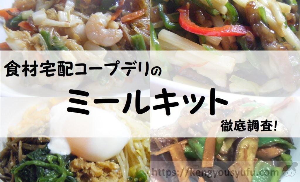 夕食作りを安く時短したいならこれ!コープデリの簡単料理キット「ミールキット」