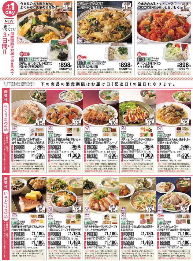 食材宅配コープデリのミールキット カタログ3ページ目