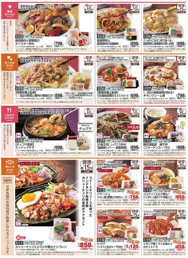 食材宅配コープデリのミールキット カタログ2ページ目