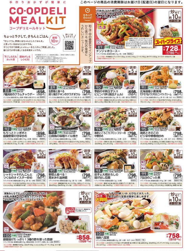 食材宅配コープデリのミールキット カタログ1ページ目