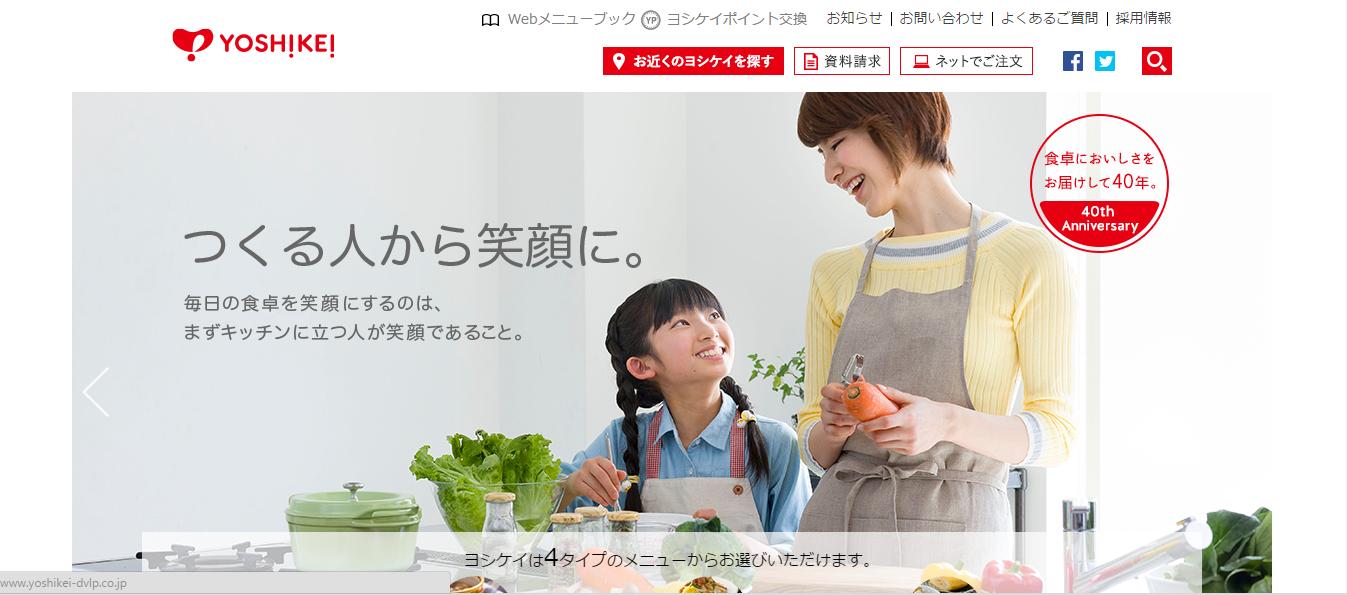 兼業主婦の食材宅配体験談 ヨシケイのホームページ