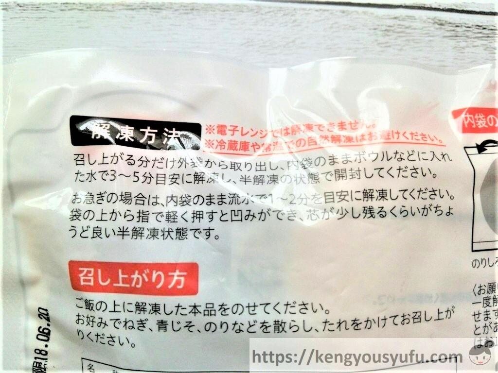 食材宅配コープデリで買った「まんまるねぎとろ丼」解凍方法