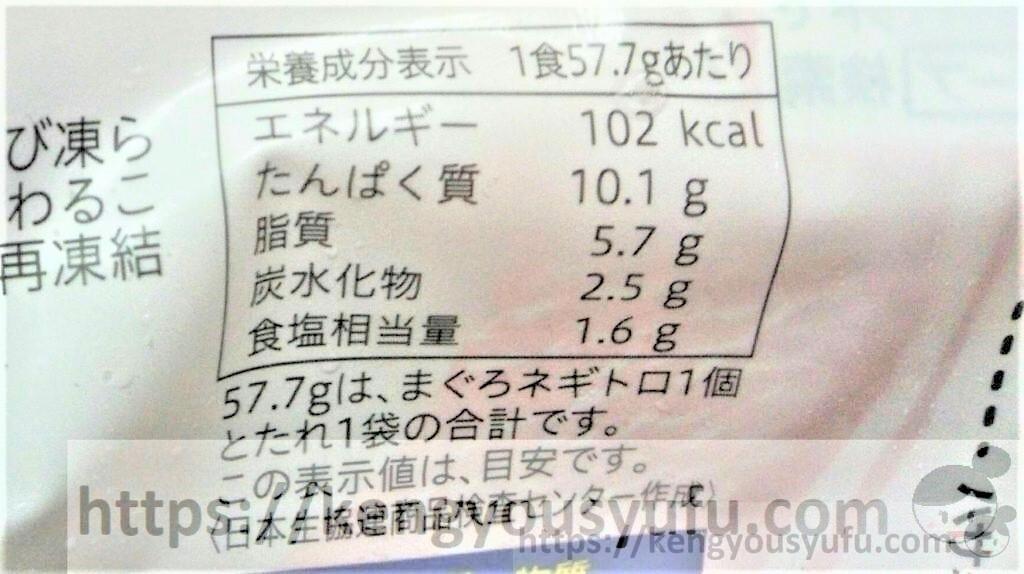 食材宅配コープデリ「まんまるねぎとろ丼」取り出しやすくてすぐ食べられる!栄養成分表示