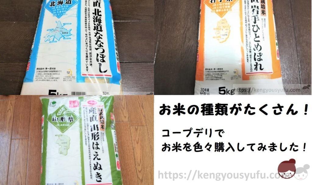 【コープデリ】米の種類が豊富!色々と購入しまくってみた!