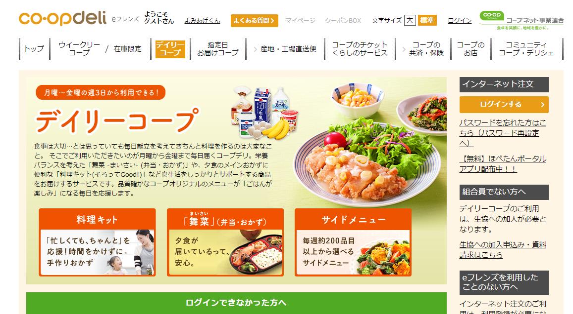 デイリーコープでお弁当を注文できる 公式ホームページの画像