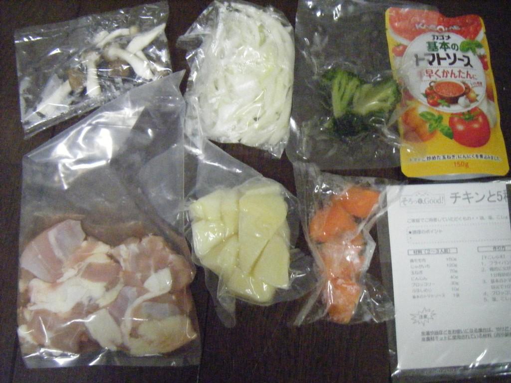 兼業主婦の食材宅配体験談 コープデリの手作り応援キッド チキンと5種野菜のトマト煮