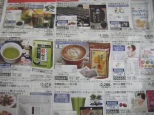 兼業主婦の食材宅配体験談 コープデリ サプリ 健康食品