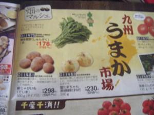 兼業主婦の食材宅配体験談 コープデリ 野菜が新鮮