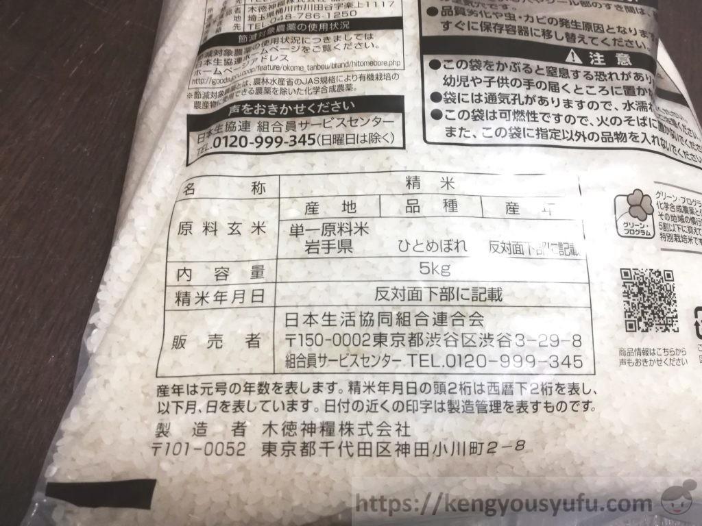 食材宅配コープデリで購入した「特別栽培米産直岩手県産ひとめぼれ」詳細