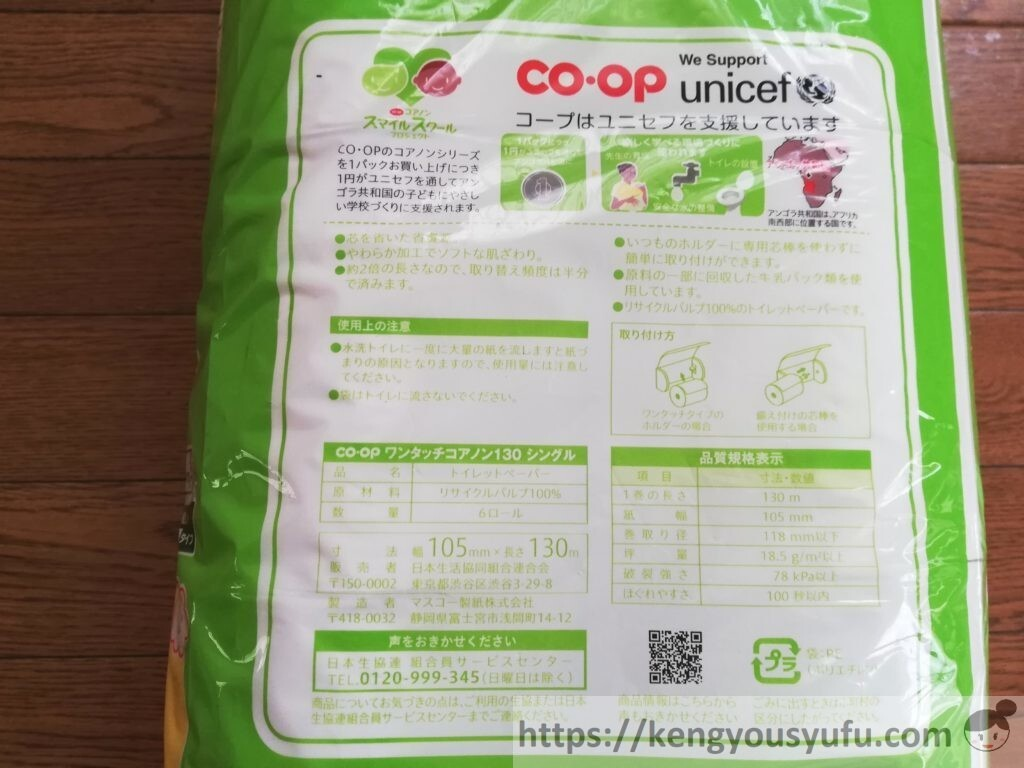 トイレットペーパーも購入できるコープ コアノンがおすすめ! ユニセフに寄付してくれる