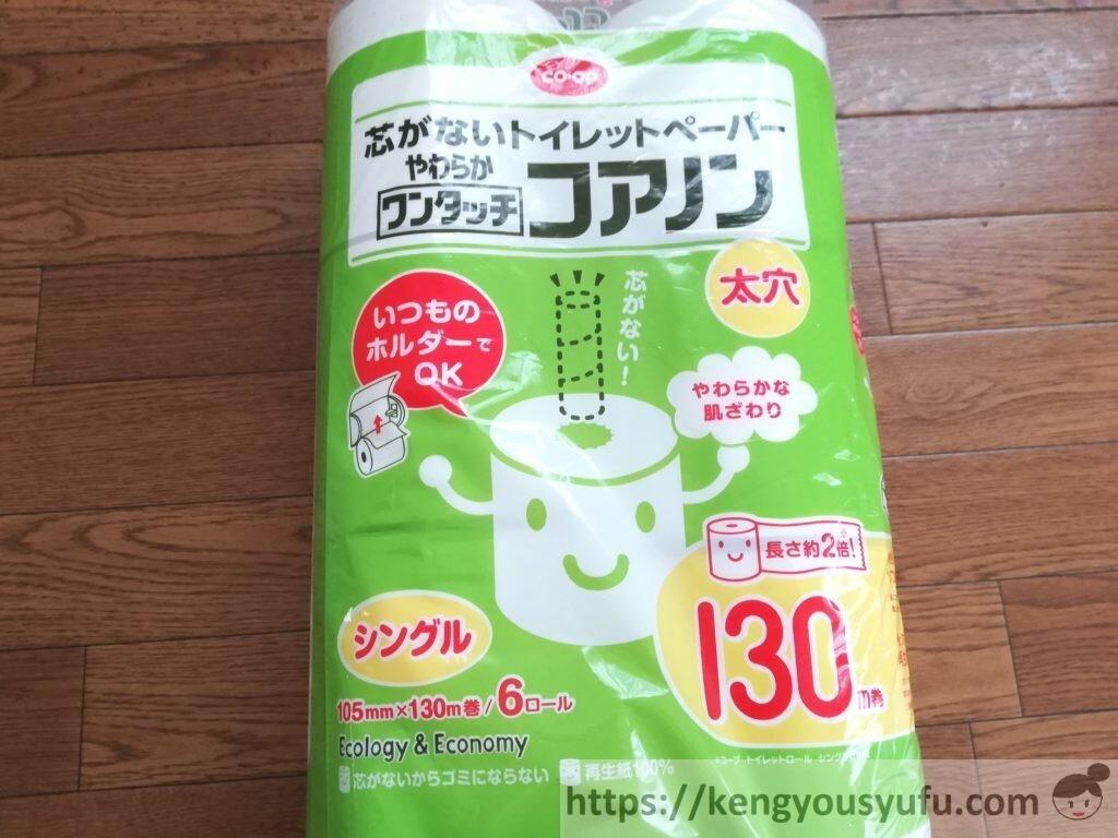 トイレットペーパーも購入できる食材宅配コープデリ「ワンタッチコアノン」パッケージ画像