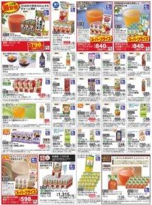 食材宅配コープデリ飲料カタログ