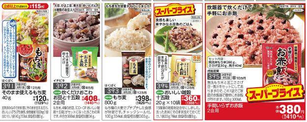 食材宅配コープデリ お米のカタログ