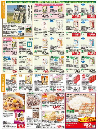 コープデリのお米の値段