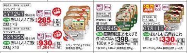 食材宅配コープデリで購入できるパックご飯