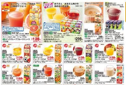 食材宅配コープデリメインカタログ「ハピ・デリ」飲料画像