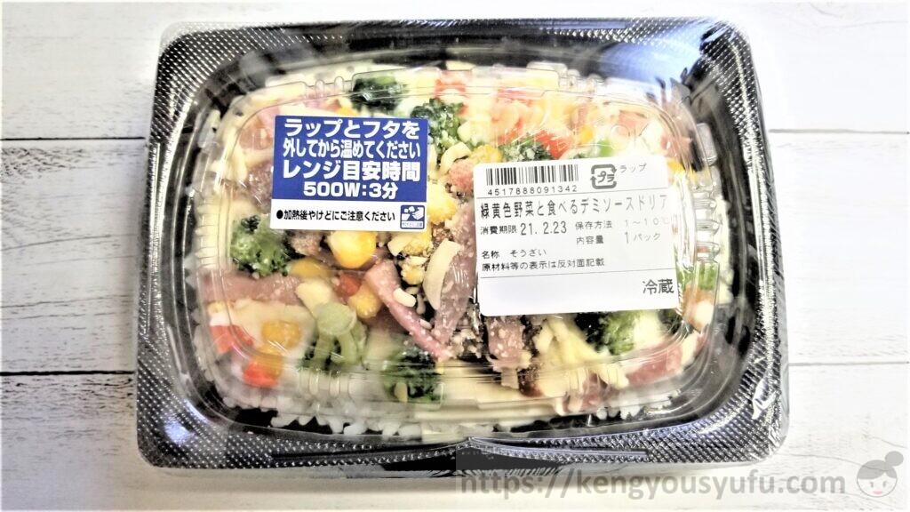 緑黄色野菜と食べるデミソースドリアをお試ししてみた! パッケージ画像