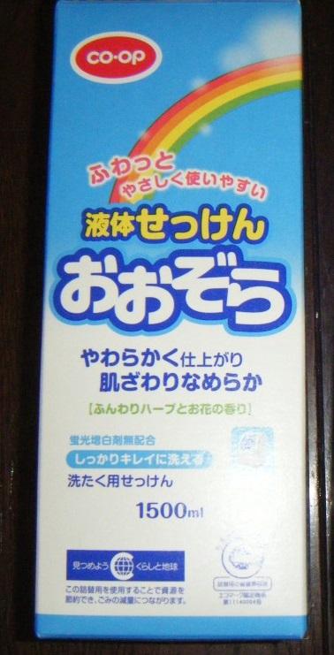 食材宅配コープデリで購入した洗濯洗剤「おおぞら」詰め替え用