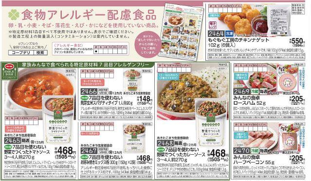 食物アレルギー配慮食品 カタログ画像