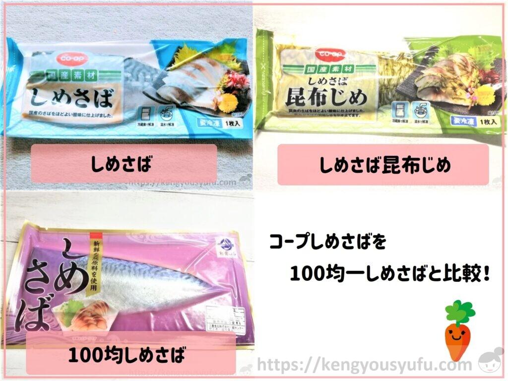 食材宅配コープデリで買ったしめさばを100円均一ショップで買ったしめさばと比較