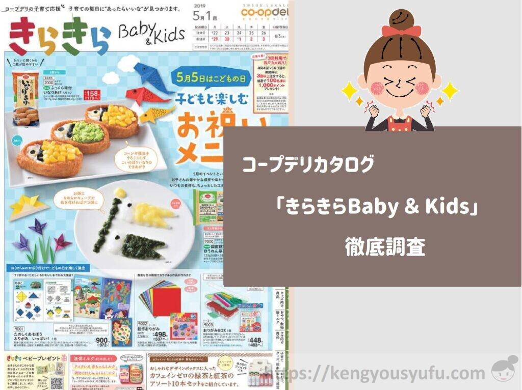 コープデリカタログ「きらきらBaby & Kids」ベビーグッズ満載!徹底調査してみました!