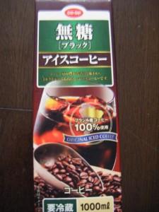 兼業主婦の食材宅配体験談 コープデリのアイスコーヒー