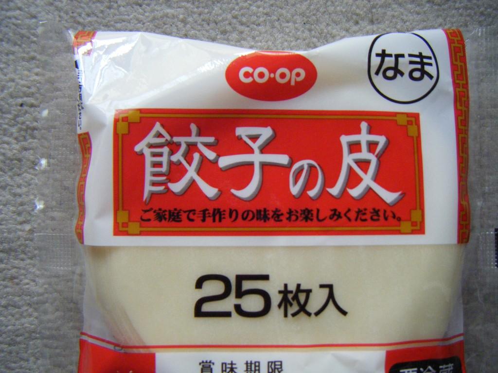 兼業主婦の食材宅配体験談 コープデリの餃子の皮