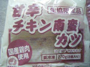 兼業主婦の食材宅配体験談 コープデリ 甘辛チキン南蛮カツ