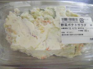 兼業主婦の食材宅配体験談 コープデリのお惣菜 ポテトサラダを買ってみた