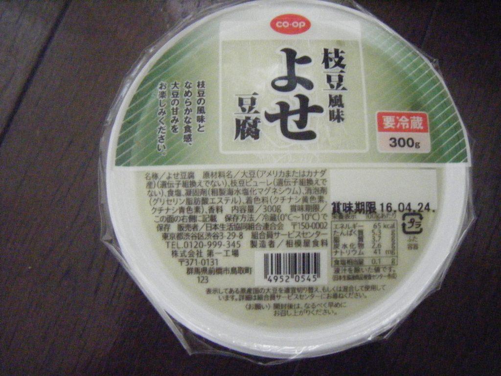 食材宅配コープデリで購入した「枝豆風味よせ豆腐」パッケージ画像