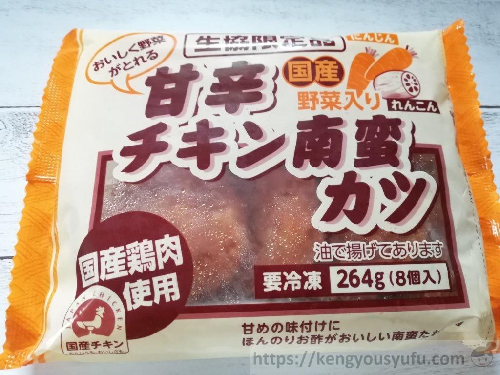 食材宅配コープデリで購入した「甘辛チキン南蛮カツ 国産野菜入り」パッケージ画像