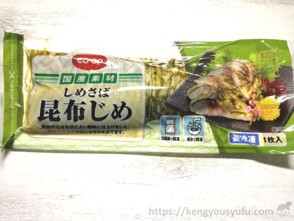 食材宅配コープデリで購入した国産素材しめさば昆布じめパッケージ画像
