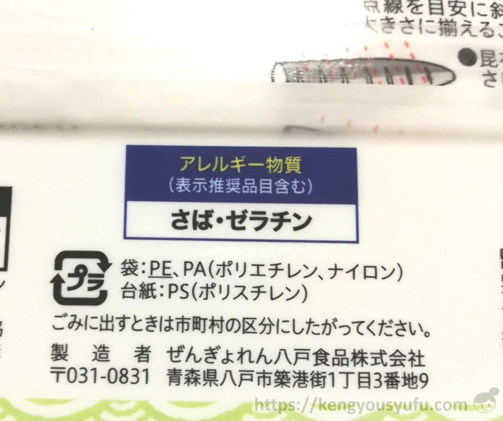 食材宅配コープデリで購入した国産素材しめさば昆布じめ アレルギー物質