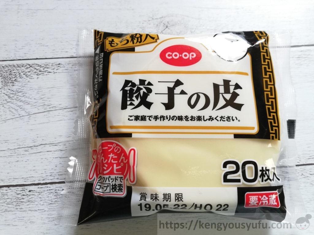 食材宅配コープデリで購入した餃子の皮もち米入り パッケージ画像