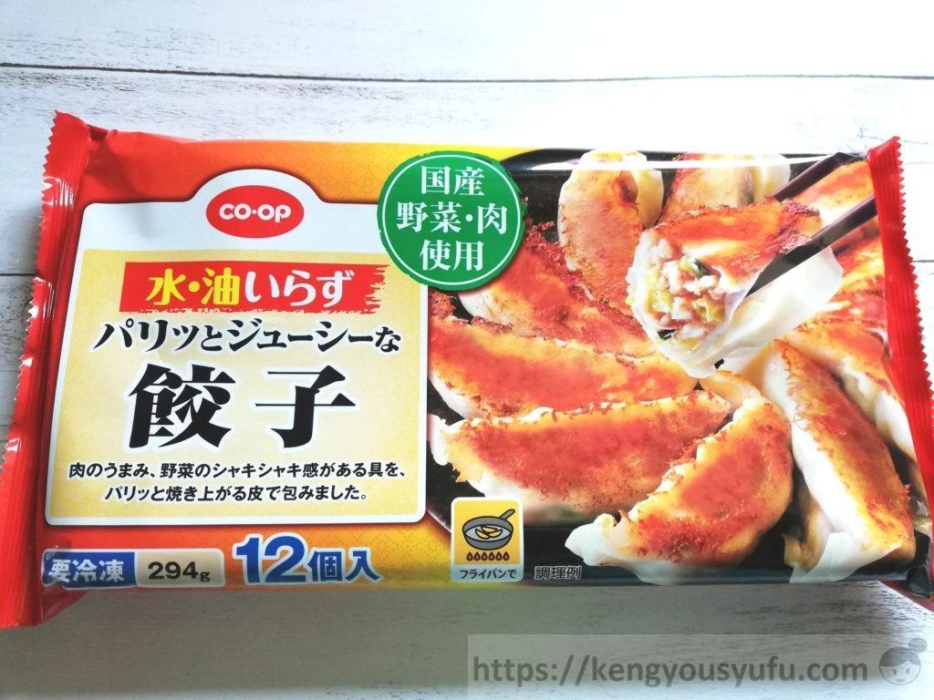 食材宅配コープデリで購入した「水・油いらずパリッとジューシーな餃子」パッケージ画像