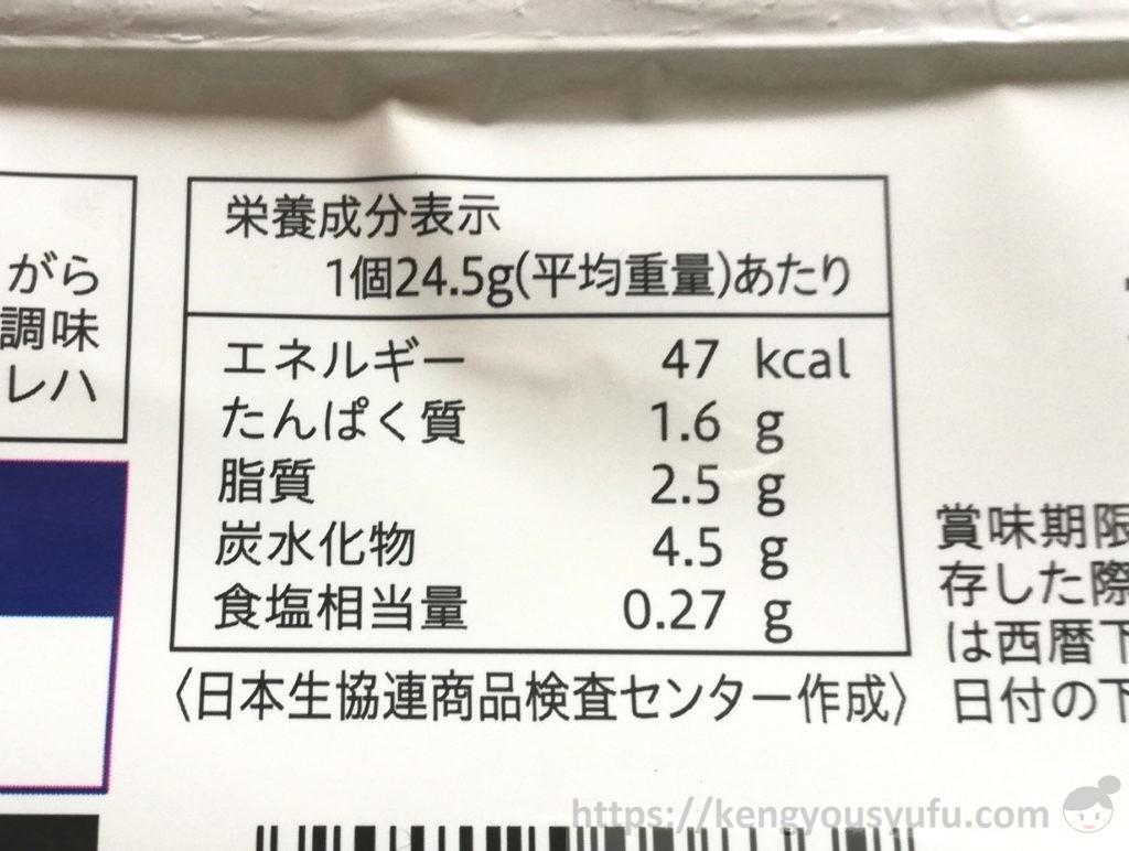 食材宅配コープデリで購入した「水・油いらずパリッとジューシーな餃子」栄養成分表示