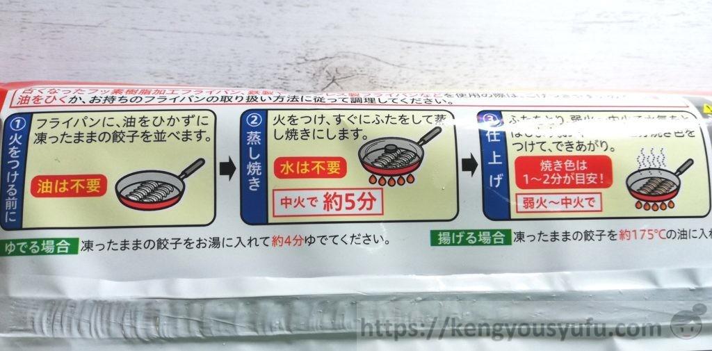 食材宅配コープデリで購入した「水・油いらずパリッとジューシーな餃子」作り方