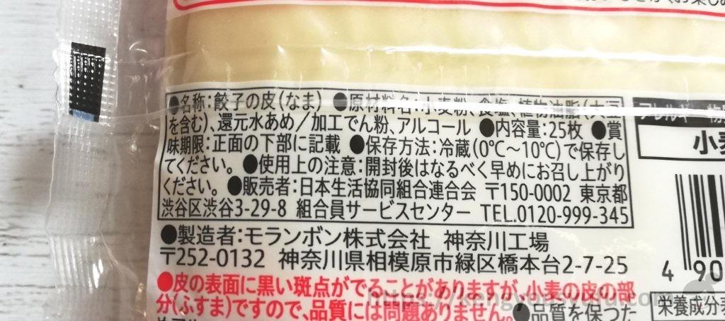 食材宅配コープデリで購入した餃子の皮 原材料