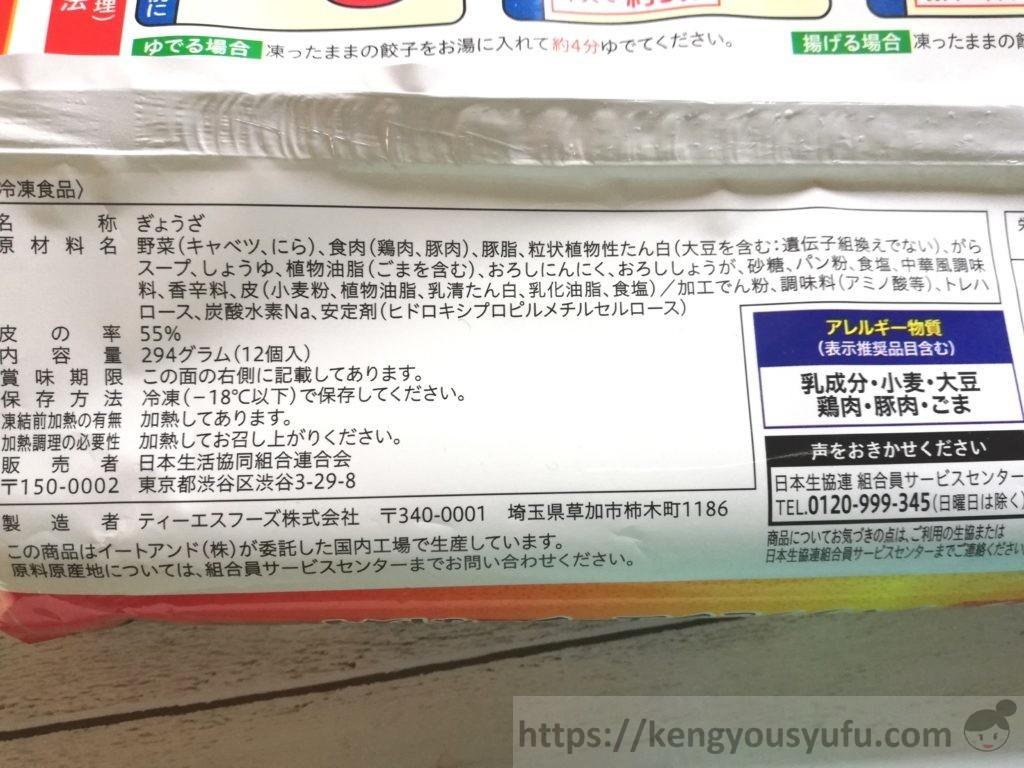 食材宅配コープデリで購入した「水・油いらずパリッとジューシーな餃子」原材料表示