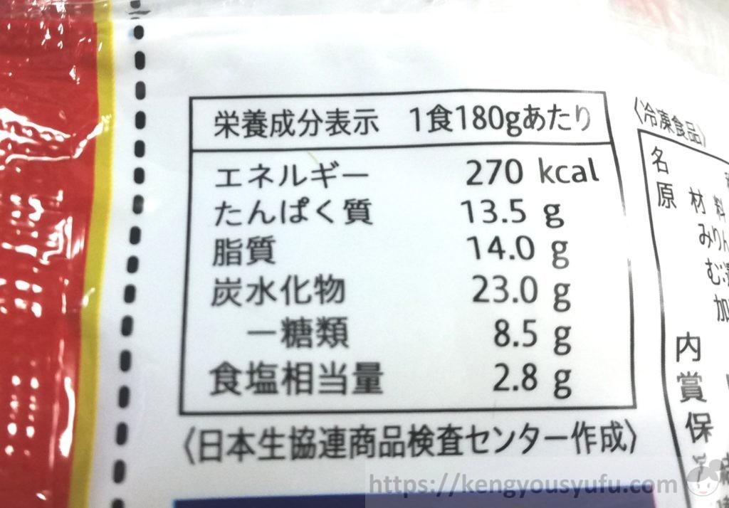 食材宅配コープデリで購入した「レンジでかつ丼の具」栄養成分表示