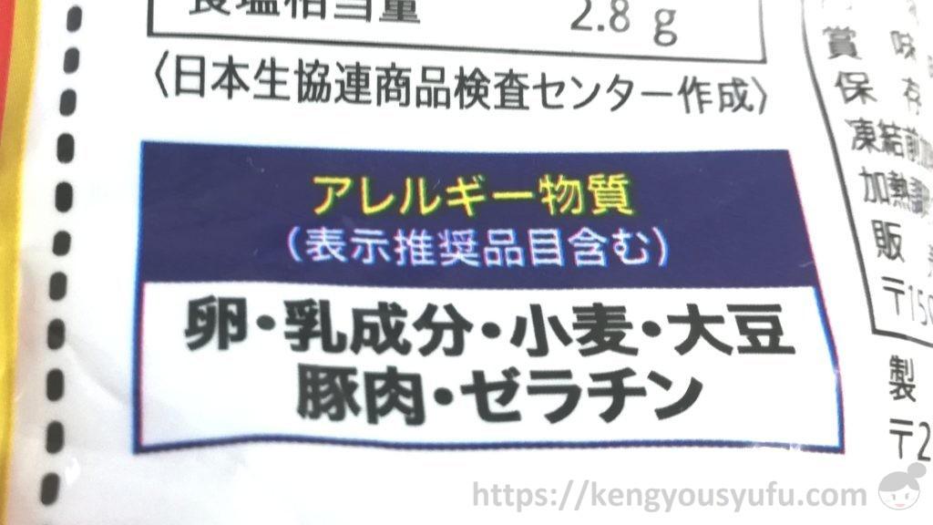 食材宅配コープデリで購入した「レンジでかつ丼の具」アレルギー物質