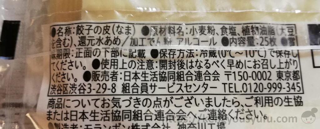 食材宅配コープデリで購入した「餃子の皮大判」原材料