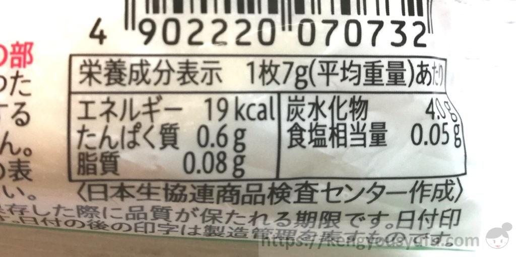 食材宅配コープデリで購入した「餃子の皮大判」栄養成分表示