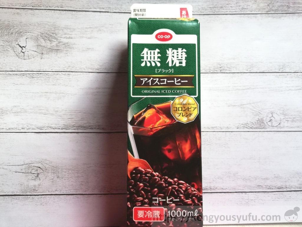 食材宅配コープデリで購入した「アイスコーヒー無糖」パッケージ画像