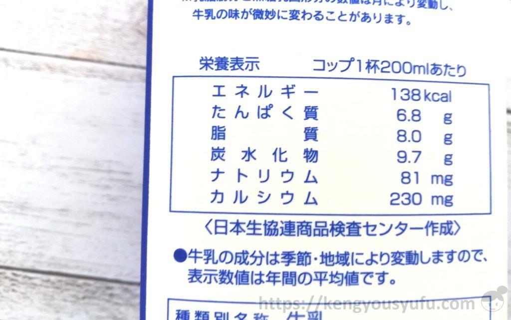食材宅配コープデリで購入した「コープ牛乳」栄養成分表示