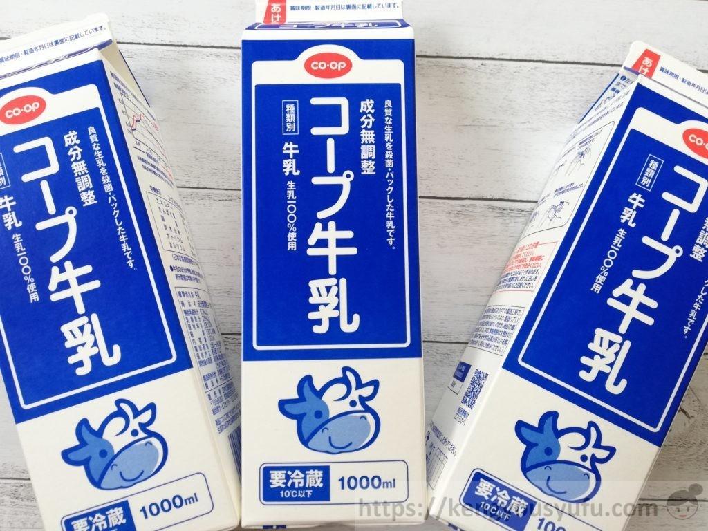 食材宅配コープデリで購入した「コープ牛乳」3本