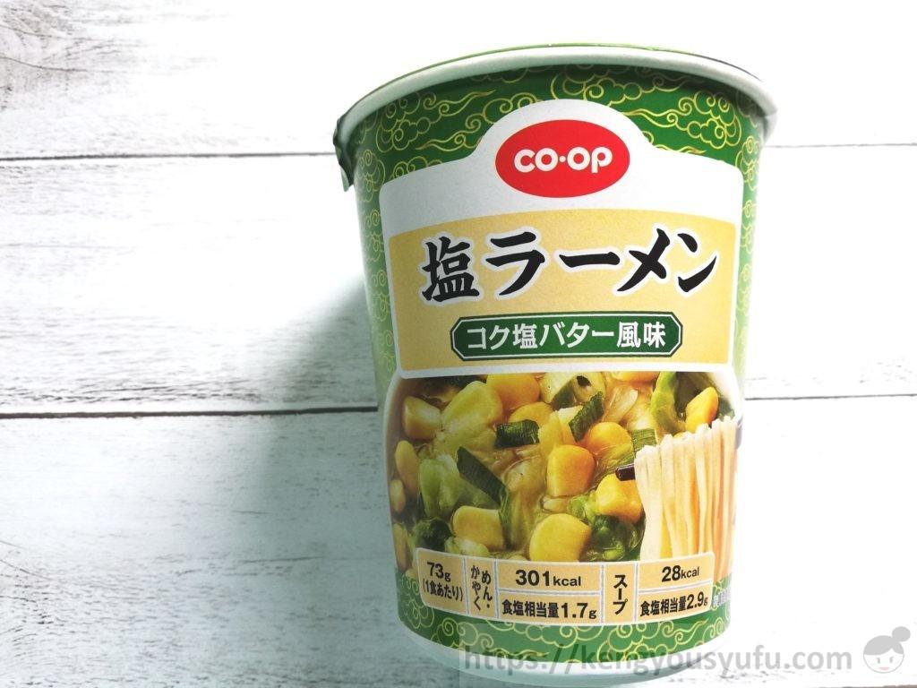 食材宅配コープデリ「塩ラーメン」パッケージ画像